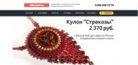 Интернет-магазин бижутерии ручной работы 2Businki