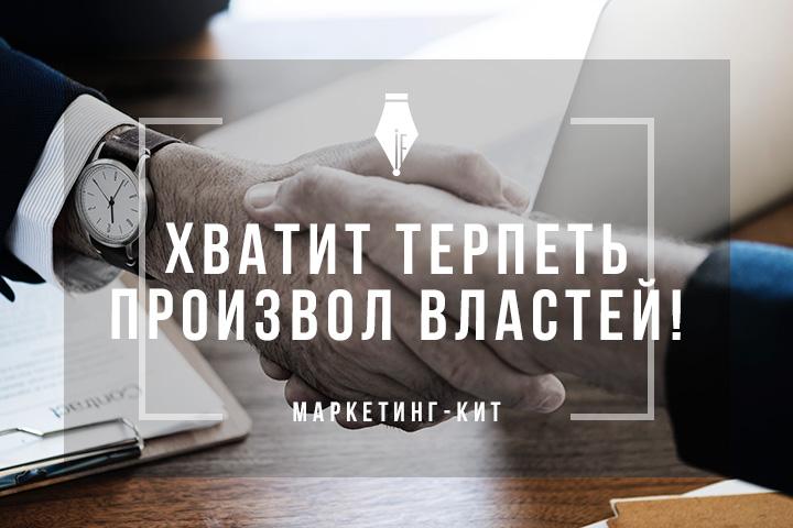 Маркетинг-кит для Нац. палаты предпринимателей Казахстана
