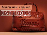 Готовый интернет магазин сумок ASAPBAGS.RU +наполнение товаром