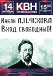 Афиша на Кубок КВН