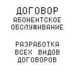 """Разработка договора """"Абонентское обслуживание"""""""
