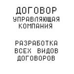 """Разработка договора """"Управляющая компания"""""""