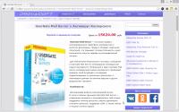 Интернет магазин программного обеспечения DrovaiSoft