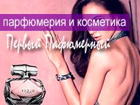 Готовый интернет магазин парфюмерии и космет +наполнение товаром