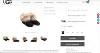 Интернет-магазин обуви UGG