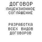 """Разработка договора """"Лицензионное соглашение"""""""