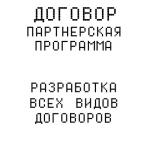 """Разработка договора """"Партнерское соглашение"""""""