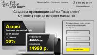 Посадочная страница по разработке сайтов