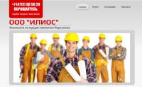 Сайт агенства по трудоустройству