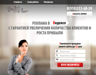 Landing page для Яндекс.Директа
