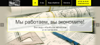 Одностраничный сайт для рекламы услуги