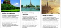 Блог про путешествия