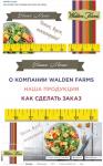 Walden Farms - создание оформления для двух соцсетей