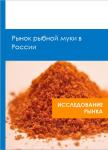 Маркетинговое исследование рынка рыбной муки в России