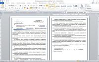 Редактирование и корректировка политики в области качества