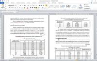 Подготовка научной статьи к публикации