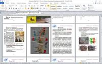 Редактирование и корректировка рекламной брошюры