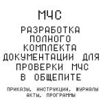 Пакет документации для проверки МЧС
