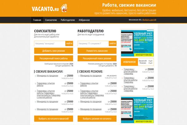 Vacanto.ru