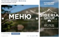 Siberia Group - дизайн для группы экстремальных путешествий