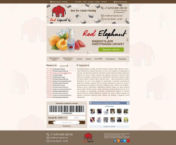 """Сайт """"Red Elephant"""""""