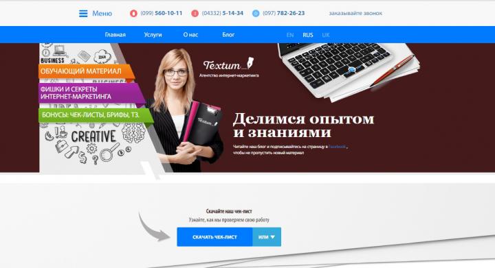 Контент-маркетинг для агентства интернет-маркетинга