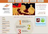 Сайт компании профлаг