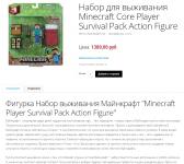 Товары Майнкрафт - тексты для интернет-магазина