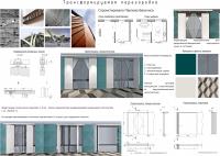 Разработка дизайна трансформируемой перегородки