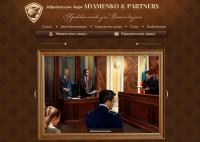 Сайт юридической фирмы. Вёрстка.