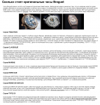 Коллекции часов Breguet