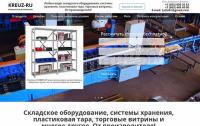"""Складское оборудование - компания """"KREUZ-RU"""""""