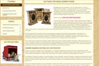 Интернет-магазин Ручные поделки (сувениры на заказ)