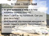 Презентация (новая лексика из сериала Lost)