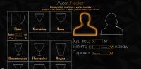Alcochecker - онлайн алкотестер