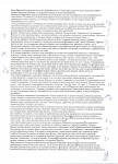 Пример бумажной корректуры