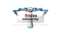 Как подключить Яндекс вебмастер