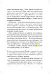 Пример корректуры PDF-а