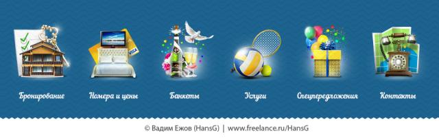 Иконки для сайта базы отдыха