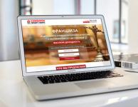 Сайт для продажи франшизы franshiza.sks73.ru
