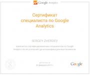 Сетрификат Google Analytics