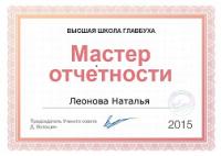 Сертификат профильного специалиста (2015)