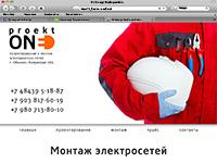 2010+2013+2014. Фирма по монтажу электрических цепей