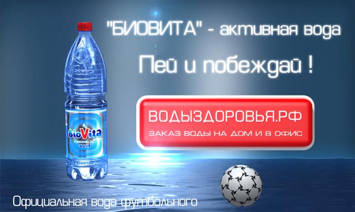 Рекламный ролик воды Биовита