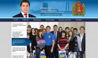 Сайт депутата Побилат Денис Петрович