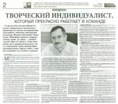 Публикация о специалисте к юбилею