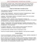 Восстановление геометрии кузова (Для сайта Автосервиса)