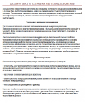 Диагностика и заправка автокондиционеров (Для сайта Автосервиса)