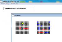 Морской бой на Visual Prolog 5.2