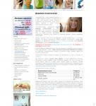 Лада - стоматология для всех